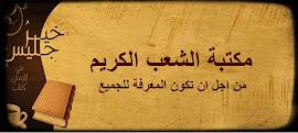 مكتبة الشعب الكريم علـى الفـايسـبـوك