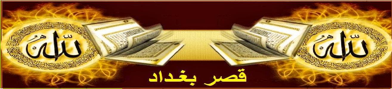 قصر بغداد