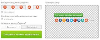 настройка и включение кнопки маркета для заработка на социальных кнопках на сайте