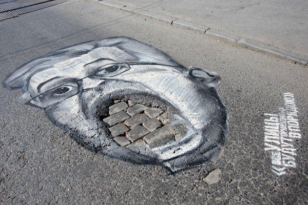 фото карикатура на асфальте улицы будут приведены в порядок