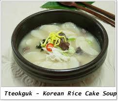 tteokguk korea