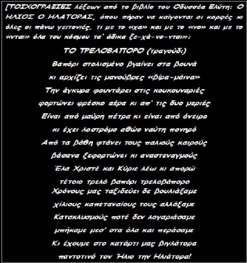 ΗΛΙΟΣ ο ΗΛΙΑΤΟΡΑΣ ο πετροπαιχνιδάτορας και το τραγούδι της Ελλάδας (τρελοβάπορο)