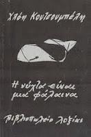 Η νύχτα είναι μια φάλαινα