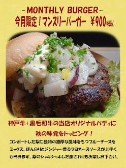 9月限定ハンバーガー