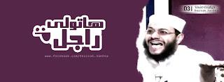 غلاف فيس بوك كوميدى باسم يوسف - هاتولى راجل - جابوللك راجل ؟