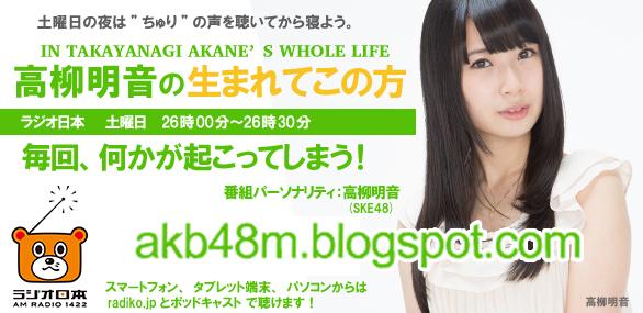 http://3.bp.blogspot.com/-4XOGn1QDOPQ/VSBQiw6NqCI/AAAAAAAAsmM/j9nw-tOjpAo/s1600/akb48m.blogspot.com%2B%E9%AB%98%E6%9F%B3%E6%98%8E%E9%9F%B3%E3%81%AE%E7%94%9F%E3%81%BE%E3%82%8C%E3%81%A6%E3%81%93%E3%81%AE%E6%96%B9.jpg