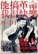 《騷人台灣版》