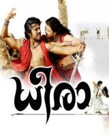 Dheera 2011 Malayalam Movie Watch Online