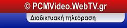 PCMVideo.WebTV.GR