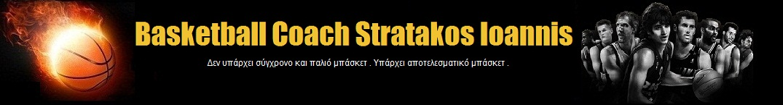 Basketball Coach  Stratakos Ioannis