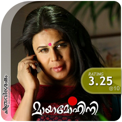 Mayamohini: A film by Jose Thomas starring Dileep, Biju Menon, Lakshmi Rai, Mythili etc. Film Review by Haree for Chithravishesham.