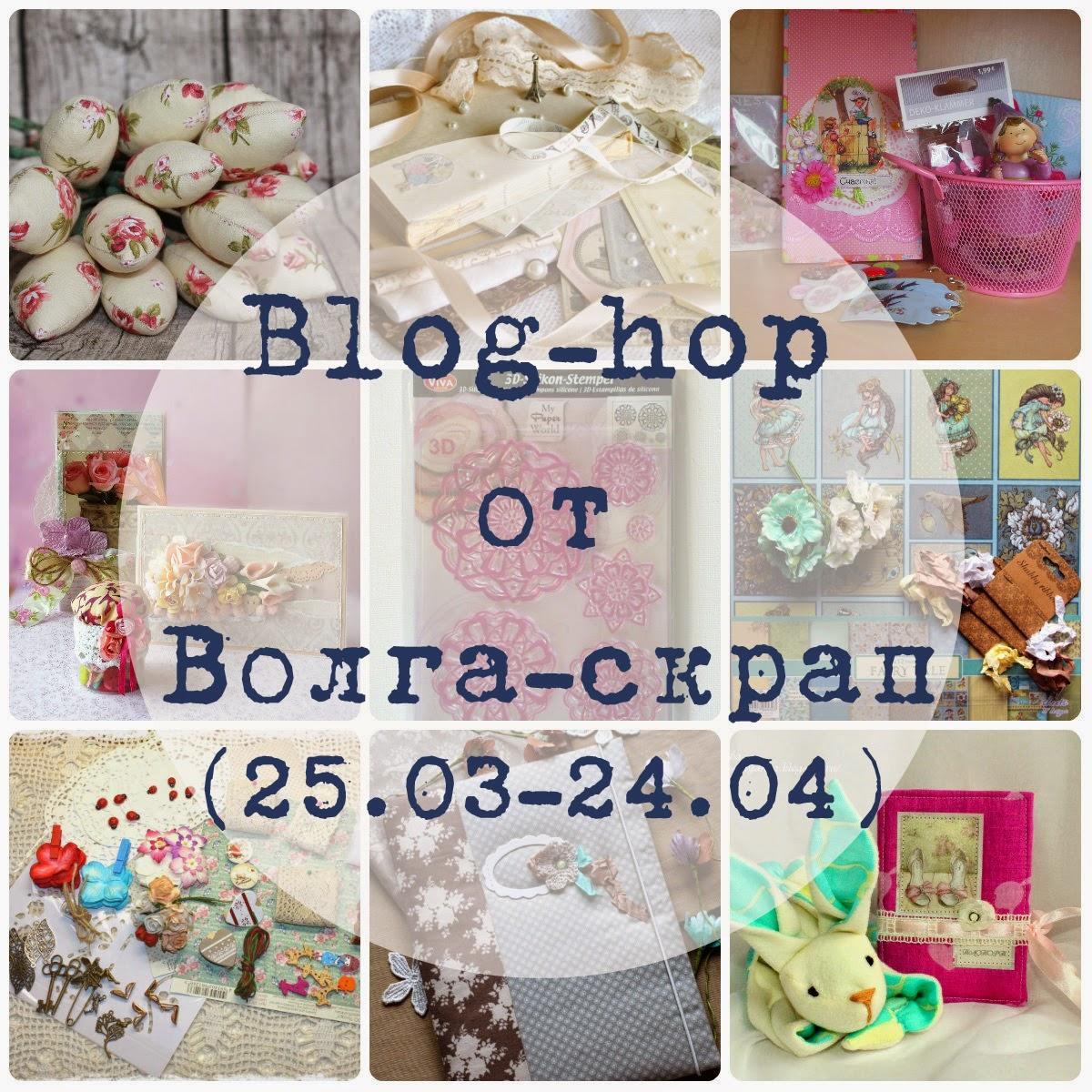 Blog-Hop №3