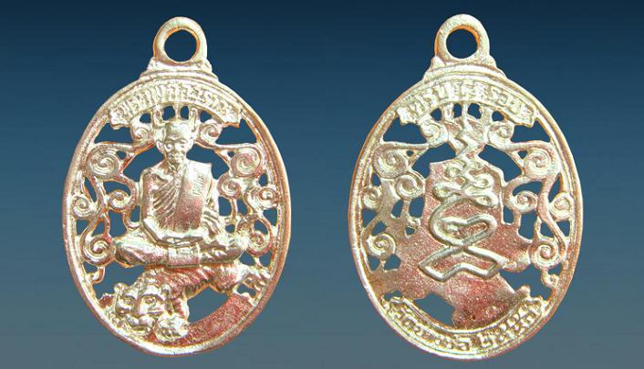 หรียญโปร่งฟ้า ที่ระลึก ๘ รอบ ๙๖ ปี หลวงพ่อชาญ วัดบางบ่อ