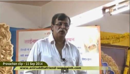 Jai Kapees Tihun Lok Ujaagar– Aniruddha Bapu