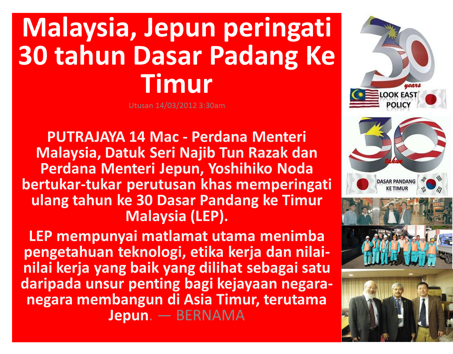malaysia look east policy Look east policy - the challenges for japan in a globalized world speech by he dato' seri dr mahathir bin mohamad prime minister of malaysia.