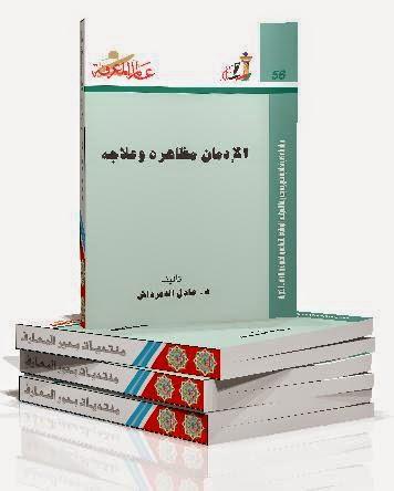 الإدمان مظاهره وعلاجه - عادل الدمرداش pdf