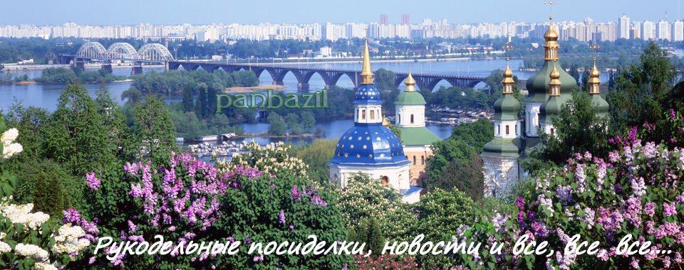 Блог рукодельниц - Украина, больше для Киева :)