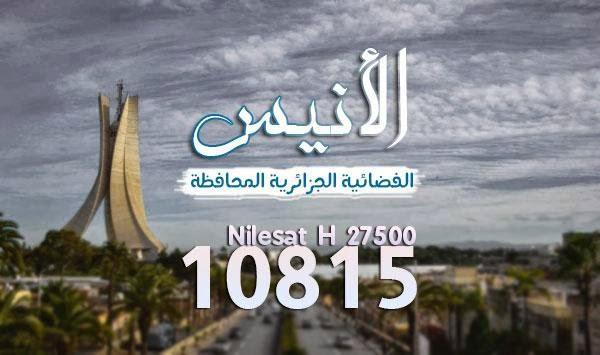 قناة الأنيس الفضائية الجزائرية alanis tv channel