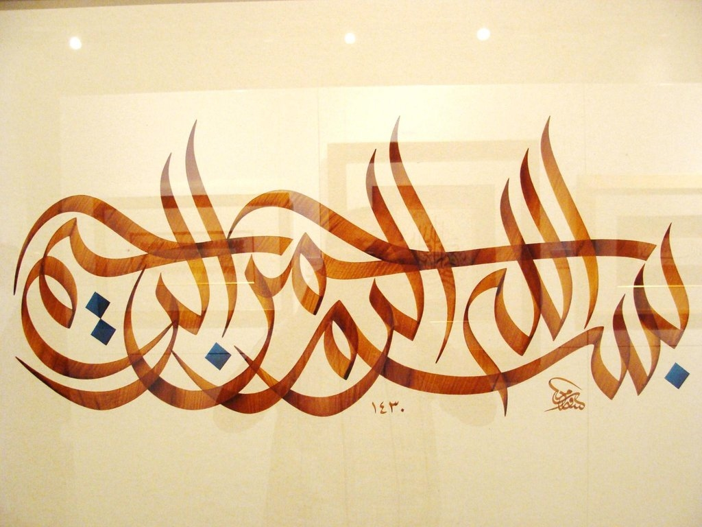 Free islamic wallpapers best islamic calligraphy wallpapers Allah calligraphy wallpaper
