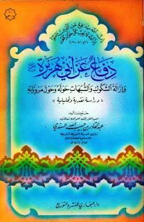 دفاع عن أبي هريرة رضي الله عنه وإزالة الشكوك والشبهات حوله وحول مروياته - الإمام السندي