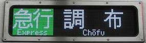 京王電鉄 急行 調布行き1 9000系(平日4本運行)