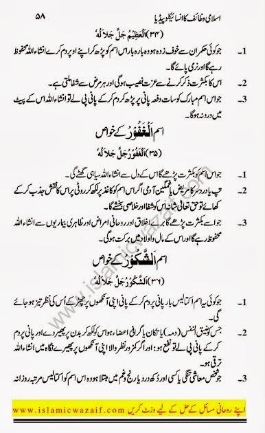 ALLAH-name-wazaif-Asma-ul-husnaIslamic-qurani-wazaif-urdu-from-book ...
