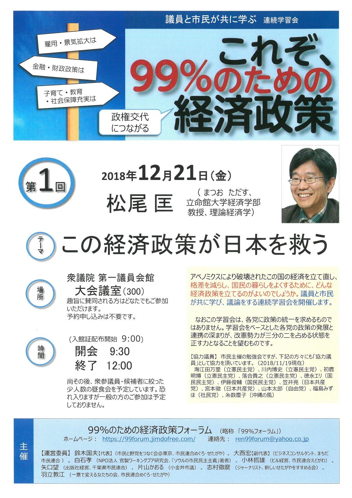 この経済政策が日本を救う!99%のための経済政策 12月21日(金)9:30~12:00衆議院第1議員会館地下大会議室