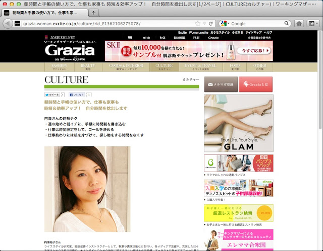 Grazia グラツィア(講談社)[2013年03月01日]
