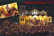 Η Λαμπροφόρος ημέρα της Αναστάσεως στην Ενορία μας (φωτογραφίες)