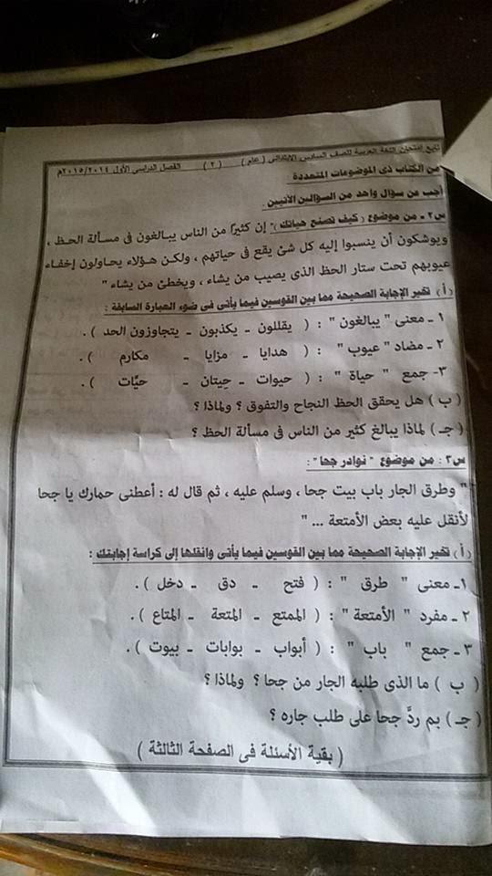 امتحان القاهرة فعلى عربى للصف السادس ترم أول2015 10898316_71039812240
