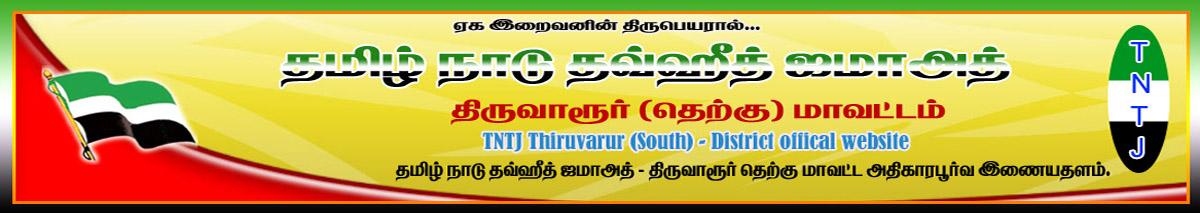 TNTJ திருவாரூர் தெற்கு மாவட்டம்
