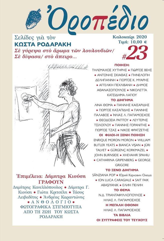 """Περιοδικό """"Οροπέδιο"""" τχ.23"""