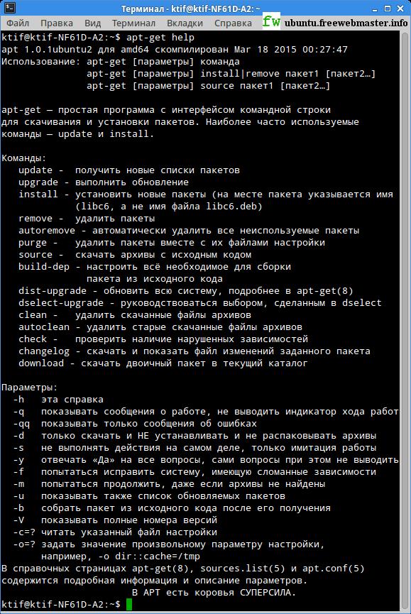Описание программы apt-get, можно получить, набрав в командной строке терминала apt-get help
