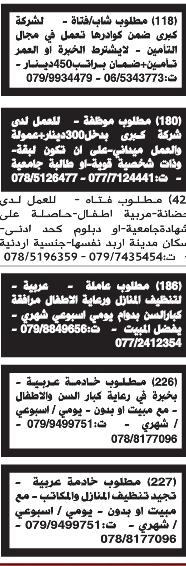شاب / فتاة لشركة كبرى - مطلوب موظفة للعمل لدى شركة كبرى - مطلوب فتاة للعمل لدى حضانة - مطلوب مربية أطفال - مطلوب عاملة - مطلوب خادمة عربية
