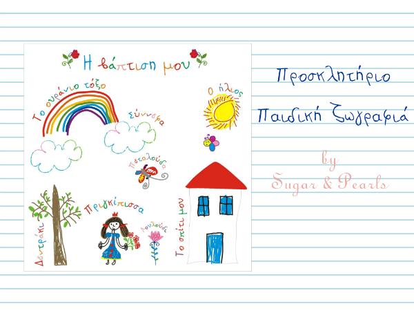 Προσκλητήριο-παιδική ζωγραφιά