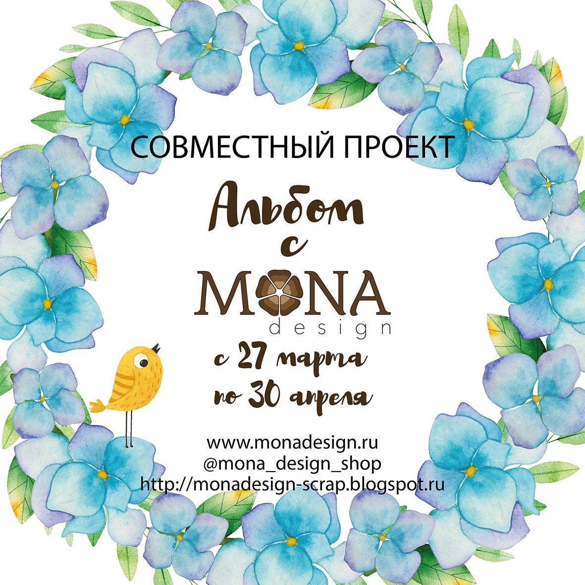 """СП """"альбом с MoNa"""" 5 этап обложка"""