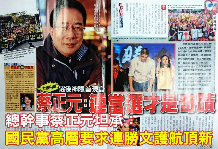 競選總幹事蔡正元坦承:國民黨高層要求連勝文護航頂新