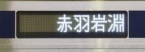 東京メトロ南北線 赤羽岩淵行き 埼玉高速鉄道2000系