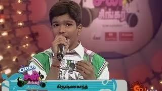 Best of Sun Singer | Krishna Kanth | Dt 08-09-13