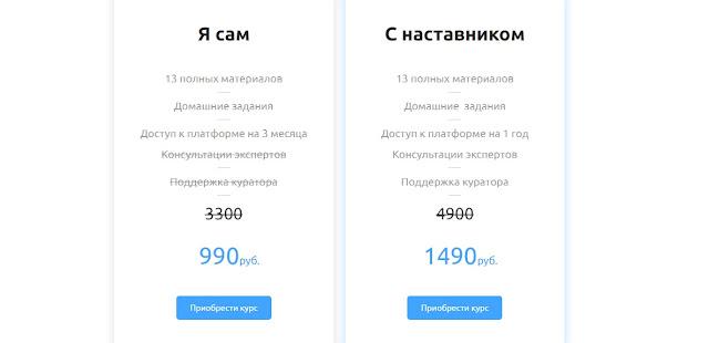 Сайт Авито Максима Романова покупка курса