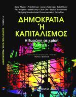 Δημοκρατία ή καπιταλισμός<br>Altvater, Bofinger, Habermas,<br>Krugman, Lorey, Offe, Streeck κ.α.