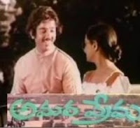Amaraprema Full Movie Online