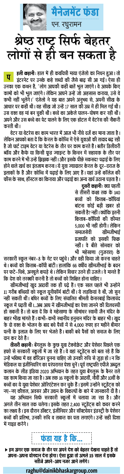 Management Funda - N Raghuraman