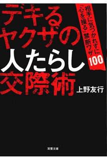 dekiru-yakuza-no-hito-tarashi-kosai-jutsu-aite-ni-kizukarezu-ni-shin-wo-ayatsuru-kindan-waza-100