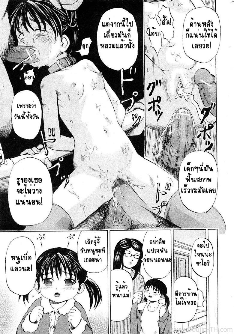 สลับตัวสำนึกผิด [ปวดตับ] - หน้า 19