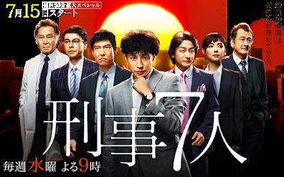 [2015夏季日剧]  刑事7人 線上看