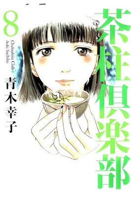 茶柱倶楽部 第01-08巻 [Chabashira Kurabu vol 01-08] rar free download updated daily