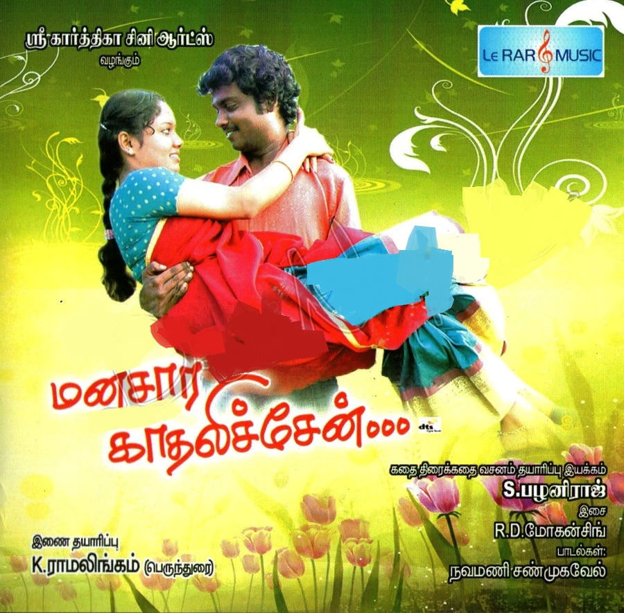 Click Here to Download Manasaara Kathalichen (2011) MP3 Songs Free Download