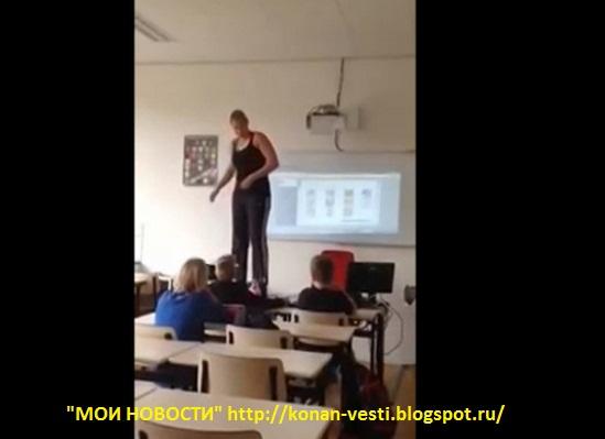 учительница показала ученикам стрептиз