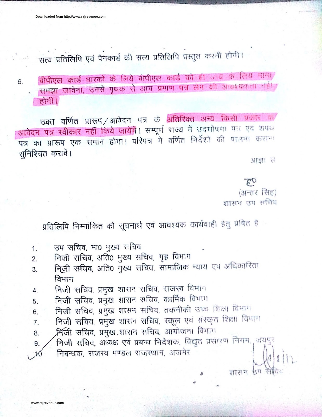 Rajasthan revenue department acts rules circulars and paripatra or circular no p 1334 rajgroup 12012 date 09082012 by rajasthan government revenue gr 1 department yelopaper Image collections